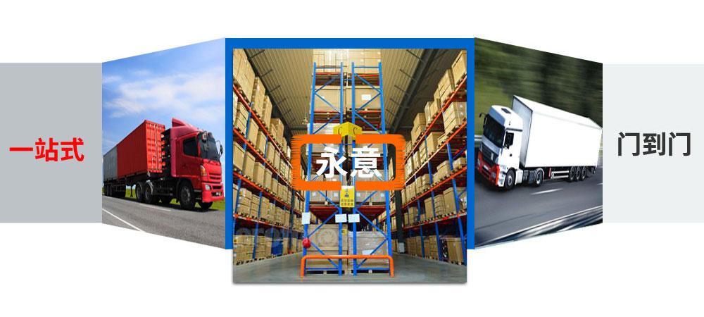 宁波物流、宁波运输、物流专线,北京物流、北京运输